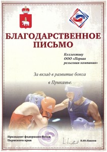 Федерация-бокса-Персмкого-края
